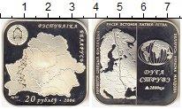 Изображение Монеты Беларусь 20 рублей 2006 Серебро Proof- Дуга Струве