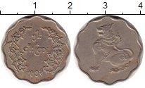 Изображение Монеты Бирма 5 пья 1953 Медно-никель XF