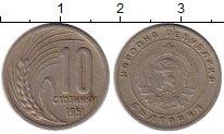 Изображение Монеты Болгария 10 стотинок 1951 Медно-никель XF