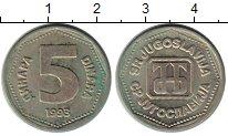 Изображение Монеты Югославия 5 динар 1993 Медно-никель XF