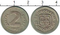 Изображение Монеты Югославия 2 динара 1993 Медно-никель XF