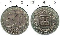 Изображение Монеты Югославия 50 динар 1993 Медно-никель XF