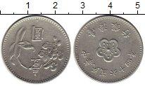 Изображение Монеты Азия Тайвань 1 юань 1975 Медно-никель UNC-