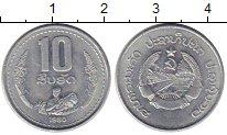 Изображение Монеты Азия Лаос 10 атт 1980 Алюминий UNC-