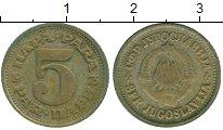 Изображение Монеты Югославия 5 пар 1975 Латунь XF