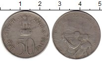 Изображение Монеты Индия 50 пайс 1972 Медно-никель VF 25 лет Независимости