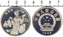 Изображение Монеты Китай 5 юаней 1989 Серебро Proof- Китайская культура и