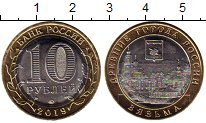 Изображение Мелочь Россия 10 рублей 2019 Биметалл UNC Вязьма. ММД<br><br>