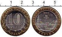 Изображение Мелочь Россия 10 рублей 2019 Биметалл UNC
