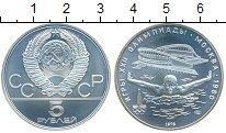 Изображение Монеты СССР 5 рублей 1978 Серебро UNC