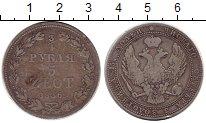 Изображение Монеты 1825 – 1855 Николай I 3/4 рубля - 5 злотых 1836 Серебро VF