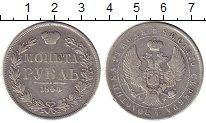Изображение Монеты 1825 – 1855 Николай I 1 рубль 1844 Серебро VF