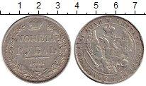 Изображение Монеты 1825 – 1855 Николай I 1 рубль 1841 Серебро VF+