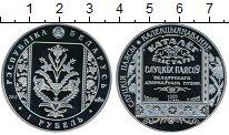 Изображение Монеты Беларусь 1 рубль 2013 Медно-никель Proof