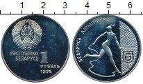 Изображение Монеты Беларусь 1 рубль 1996 Медно-никель Proof- Беларусь олимпийская