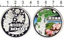 Изображение Монеты Япония 1000 йен 2013 Серебро Proof Префектура Кагосима