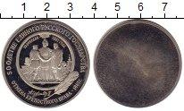 Изображение Монеты Россия 25 рублей 1991 Медно-никель UNC !!! Очень редкая !!!