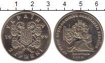 Изображение Монеты Украина 2 гривны 1999 Медно-никель UNC- 80 лет государственн
