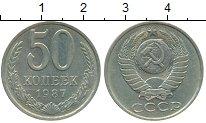 Изображение Монеты СССР 50 копеек 1987 Медно-никель VF