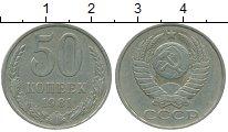 Изображение Монеты СССР 50 копеек 1981 Медно-никель XF-