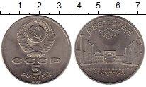 Изображение Монеты СССР 5 рублей 1989 Медно-никель UNC-