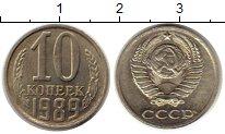 Изображение Монеты СССР 10 копеек 1989 Медно-никель UNC-