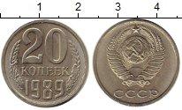 Изображение Монеты СССР 20 копеек 1989 Медно-никель XF
