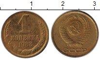 Изображение Монеты СССР 1 копейка 1988 Латунь UNC-