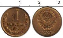 Изображение Монеты СССР 1 копейка 1986 Латунь XF