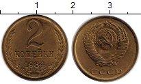 Изображение Монеты СССР 2 копейки 1984 Латунь XF