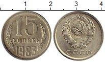 Изображение Монеты СССР 15 копеек 1983 Медно-никель XF
