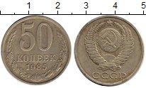 Изображение Монеты СССР 50 копеек 1985 Медно-никель XF