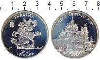 Изображение Монеты Украина 10 гривен 2004 Серебро Proof- Собор Святого Георги
