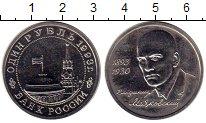 Изображение Монеты Россия 1 рубль 1993 Медно-никель UNC- Маяковский