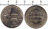 Изображение Монеты Сербия 20 динар 2003 Медно-никель UNC-