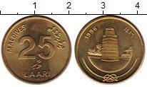 Изображение Монеты Мальдивы 25 лари 1996 Латунь UNC-
