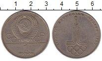 Изображение Монеты СССР 1 рубль 1977 Медно-никель XF- Олимпиада-80 Эмблема