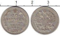 Изображение Монеты 1894 – 1917 Николай II 10 копеек 1910 Серебро XF