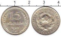 Изображение Монеты СССР 15 копеек 1927 Серебро VF