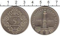Изображение Монеты Украина 5 гривен 1999 Медно-никель XF