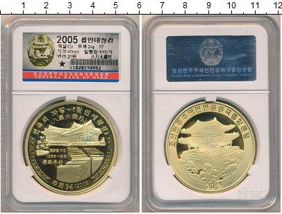 Изображение Мелочь Северная Корея 20 вон 2005 Латунь Proof