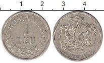 Изображение Монеты Румыния 1 лей 1874 Серебро XF