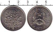 Изображение Монеты Гвинея-Бисау 5 песо 1977 Медно-никель UNC-