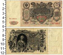 Изображение Банкноты 1894 – 1917 Николай II 100 рублей 1910  VF+