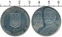 Изображение Монеты Украина 2 гривны 2009 Медно-никель UNC- Борис Мартос