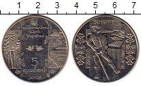 Изображение Монеты Украина 5 гривен 2009 Медно-никель UNC- Бокораш (сплавщик)