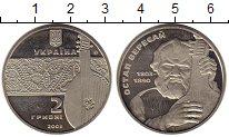 Изображение Монеты Украина 2 гривны 2003 Медно-никель UNC- Остап Вересай