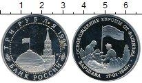 Изображение Монеты Россия 3 рубля 1995 Медно-никель Proof- Освобождение Европы,