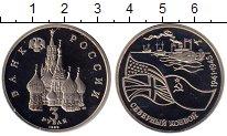 Изображение Монеты Россия 3 рубля 1992 Медно-никель UNC- Северный конвой,  сп