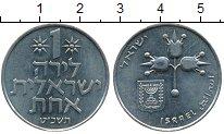 Изображение Дешевые монеты Израиль 1 лира 1968 Медно-никель XF